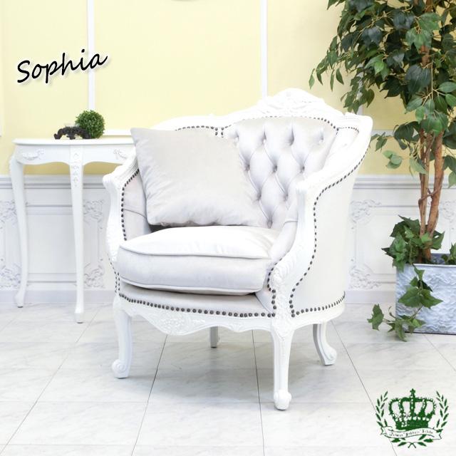 ソフィア シングルソファ アームチェア ロココ 白家具 ホワイト パール 1008-1-18F220B