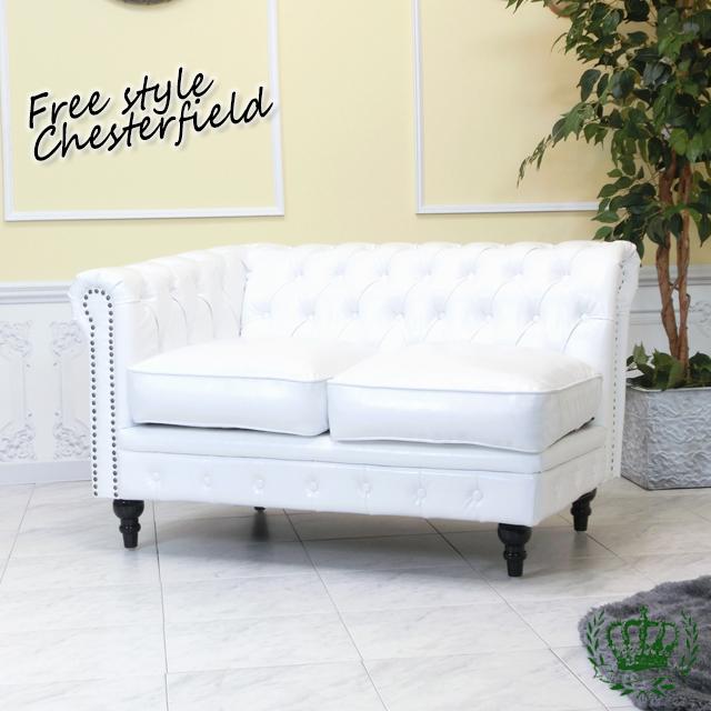 フリースタイルチェスターフィールド ダブルソファ ドッキングソファ フェイクレザー ホワイト 白 VCRP65K