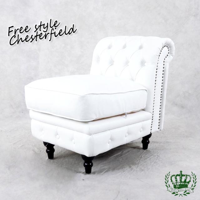 フリースタイルチェスターフィールド シングルソファ ドッキングソファ フェイクレザー 白 ホワイト VC1AP65K