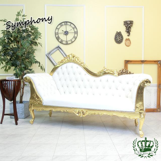 シンフォニー カウチソファ フレンチロココ 本革 レザー ホワイト 白 ゴールド 1073-L-10L5B