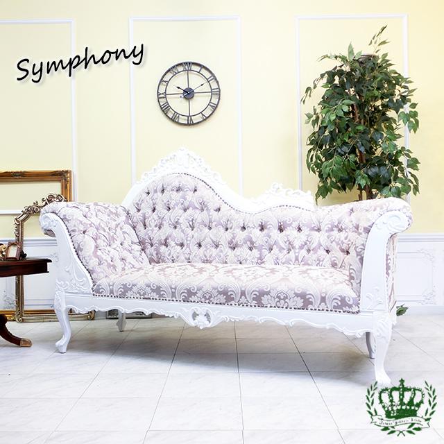 シンフォニー カウチソファ フレンチロココ ダマスク 白家具 1073-L-18F68B