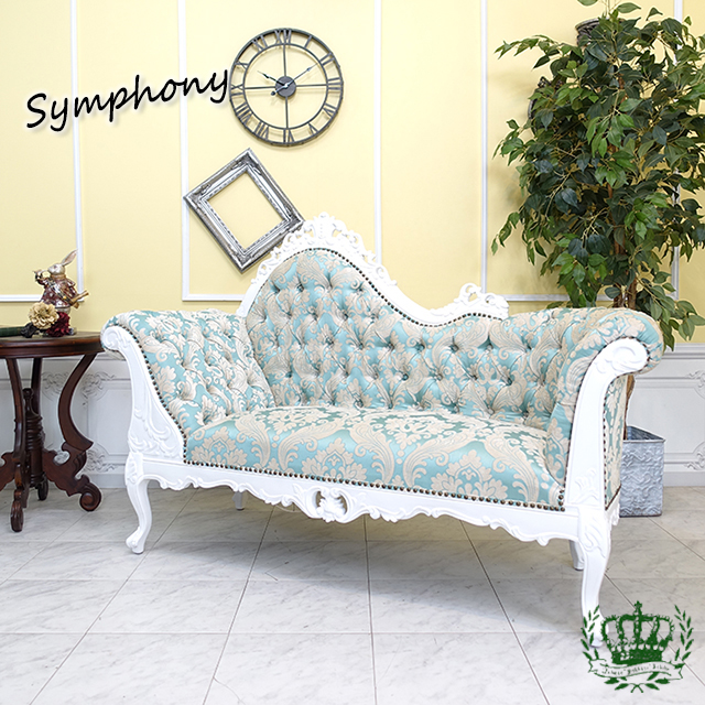 シンフォニー カウチソファ フレンチロココ 白家具 ダマスク 青 ブルー ホワイト 1073-S-18F66B