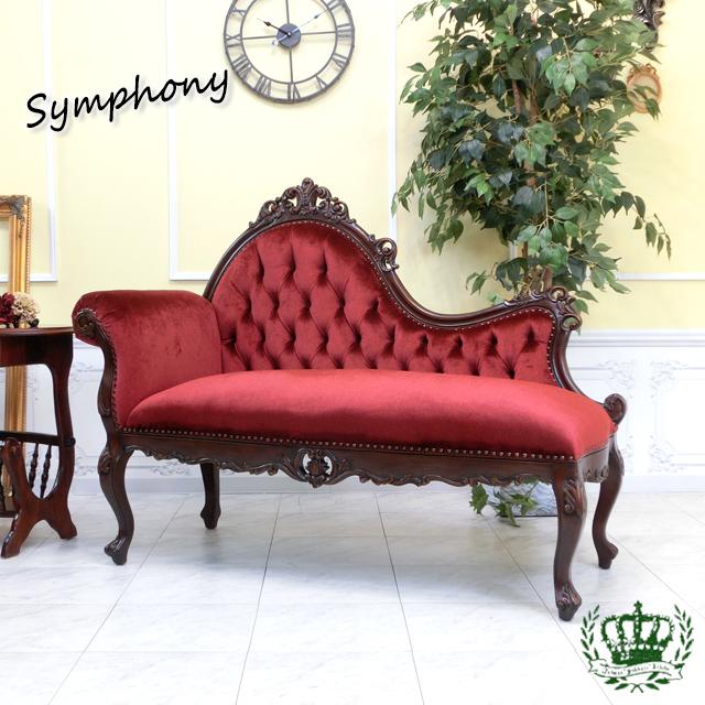 シンフォニー カウチソファ シェーズロング レッド 赤 1048-5F41B