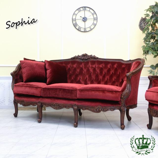 ソフィア トリプルソファ ロココ レッド 赤 1008-3-5F41B