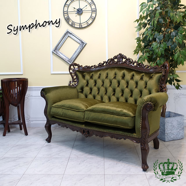シンフォニー 二人掛けソファ アームソファ グリーン 緑 ベルベット 1006-2-sh-5f247b