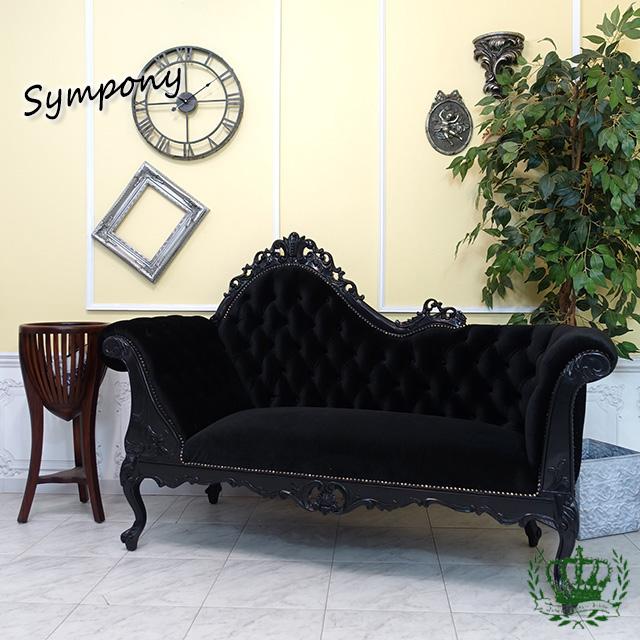 シンフォニー カウチソファ フレンチロココ ベルベット ベロア ブラック 黒 1073-s-8f44b