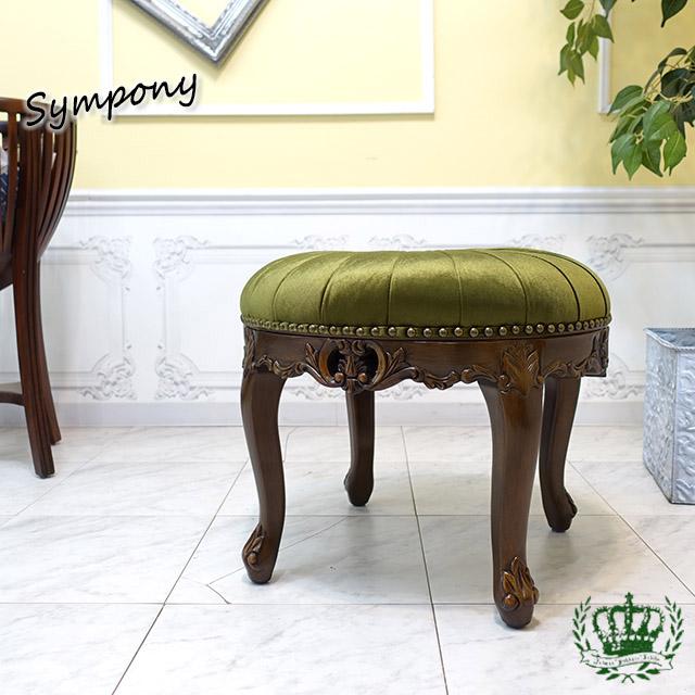 シンフォニー ロースツール 丸椅子 ベルベット ベロア グリーン 緑 1160-h-5f247b
