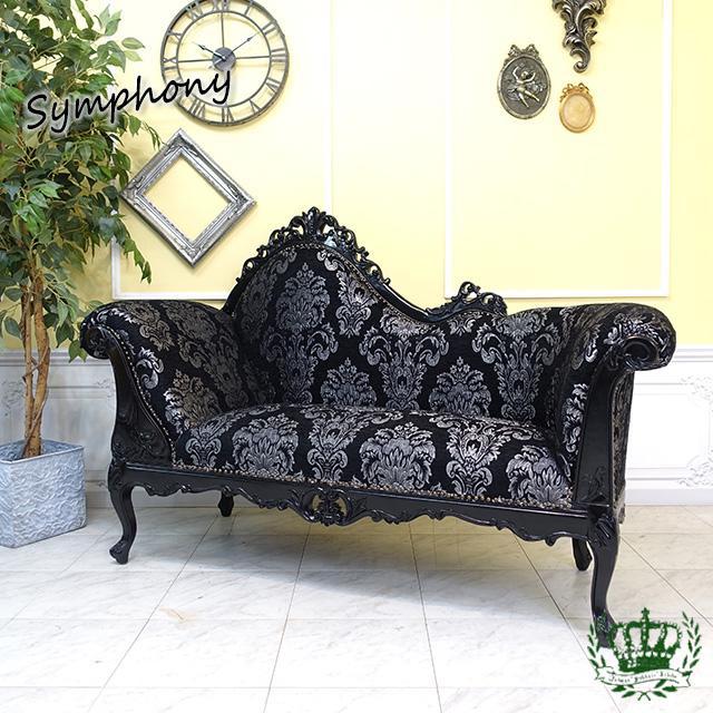 シンフォニー カウチソファ フレンチロココ ダマスク 花柄 ブラック 黒 1073-S-8F1