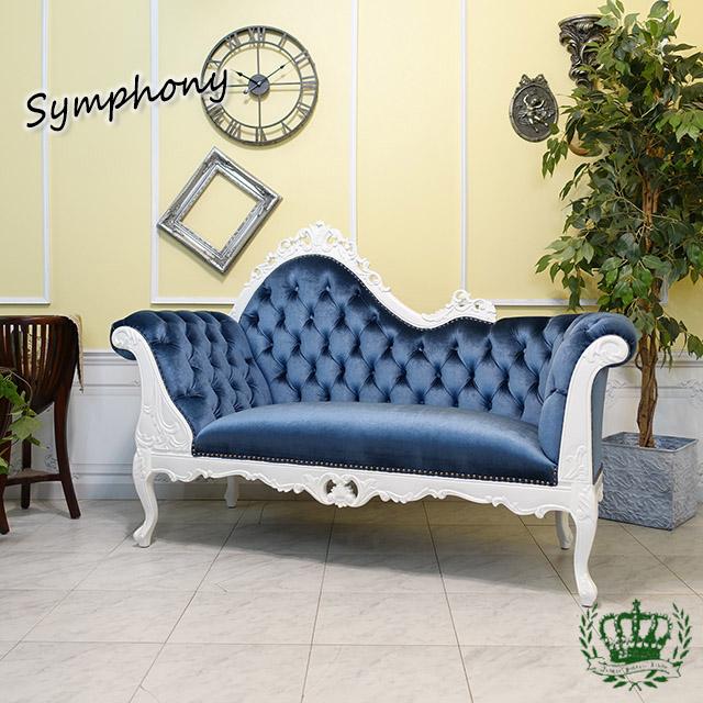 シンフォニー カウチソファ フレンチロココ 白家具 ブルー 青 1073-S-18F92B