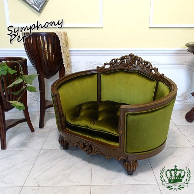 シンフォニー ペットチェア ペットソファ ベルベット 緑 グリーン 1164-m-5f109