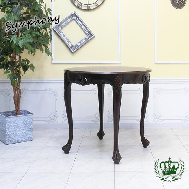 シンフォニー ダイニングテーブル フレンチロココ 円卓 ブラウン 茶 4235-8-5