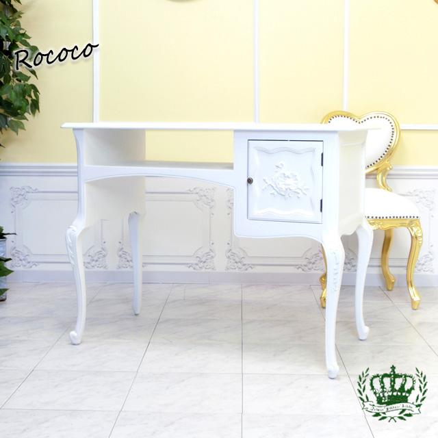 フレンチロココ ネイルデスク アンティークホワイト 白家具 7018-18