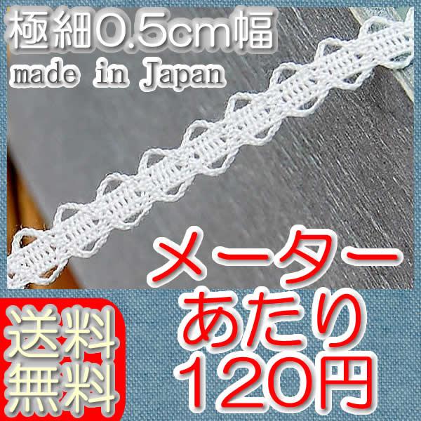 【送料無料】 極細0.5cm幅オフ白両山トーションレース(100m)