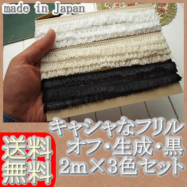 高品質の日本製☆3色のキャシャなフリルが楽しめます 買い物 送料無料 再再販 合計6m 1.5cm幅キャシャなフリルトーションレース2m×3色セット