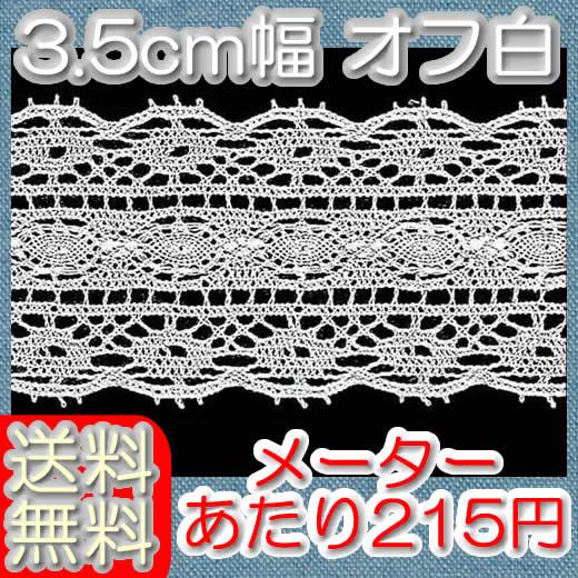 【送料無料】 3.5cm幅オフ白トーションレース(100m)