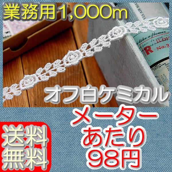 【送料無料】業務用1cm幅オフ白かわいいバラケミカルレース(1000m)