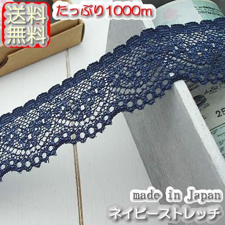 【送料無料】業務用2.8cm幅ネイビーの小花ラッセルストレッチレース(1000m)