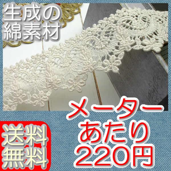 【送料無料】 業務用4cm幅 綿素材の生成り小花ケミカルレース(50m)