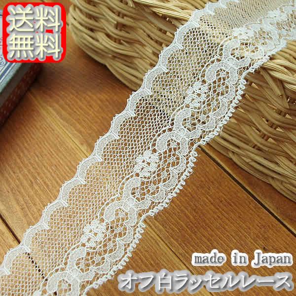 【送料無料】業務用3.5cm幅オフ白の花柄ラッセルレース(200m)