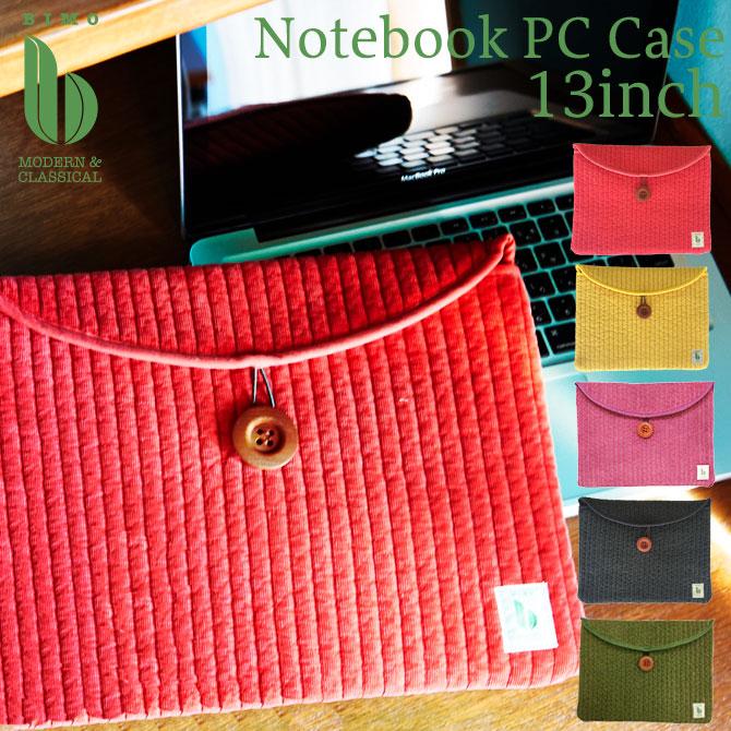 【即納/あす楽】 BIMO ビモ おしゃれ かわいい 13インチ PCケース パソコンケース パソコンカバー ラップトップスリーブ ノートパソコン 【Quilt Collection】【楽ギフ_包装選択】【楽ギフ_メッセ】