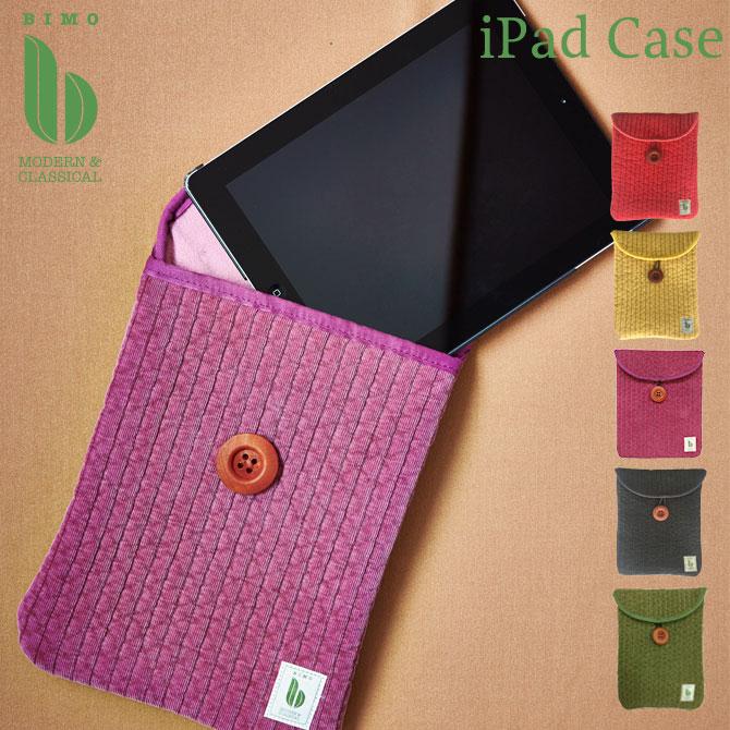 【即納/あす楽】 BIMO ビモ おしゃれ かわいい ふわふわ iPad case iPadケース タブレットケース タブレットカバー キルト 赤 黄 紫 黒 緑 【楽ギフ_包装選択】【楽ギフ_メッセ】
