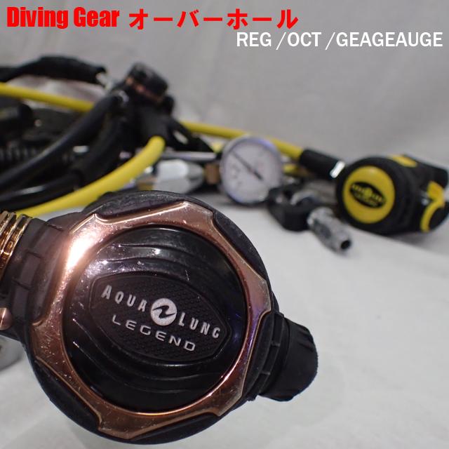 ダイビング器材 オーバーホール メンテナンス OHレギュレター オクトパス 3点セット保証(6ヵ月間)・再調整&点検サービス(1年間)