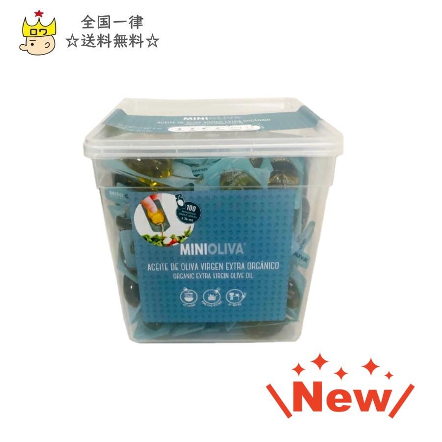 送料無料 オーガニック オリーブオイル コストコ アルカラ ミニオリーブ 情熱セール 国際ブランド 12.8g×100個