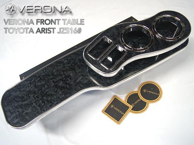 VERONA ヴェローナ 売り出し フロントテーブルアリスト 販売期間 限定のお得なタイムセール JZS160.161
