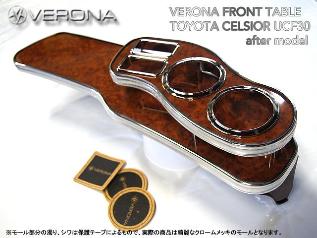 VERONA ヴェローナ フロントテーブルセルシオ 31系 後期 全国どこでも送料無料 30 記念日
