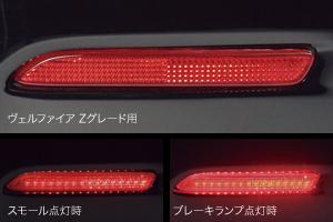 Revier/レヴィーア LEDバンパーリフレクターランプ70系ノア Si/Sグレード・70系ヴォクシー ZS/Zグレード 反射板機能付