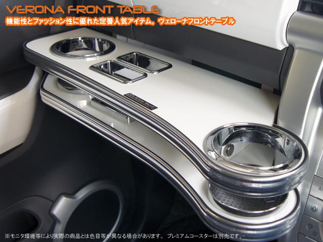 送料無料!VERONA/ヴェローナ フロントテーブルフレアクロスオーバー MS31S【smtb-ms】