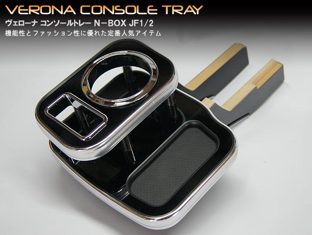機能的でお洒落なコンソールトレー VERONA ヴェローナ JF1.2 超定番 コンソールトレーN-BOX 割引
