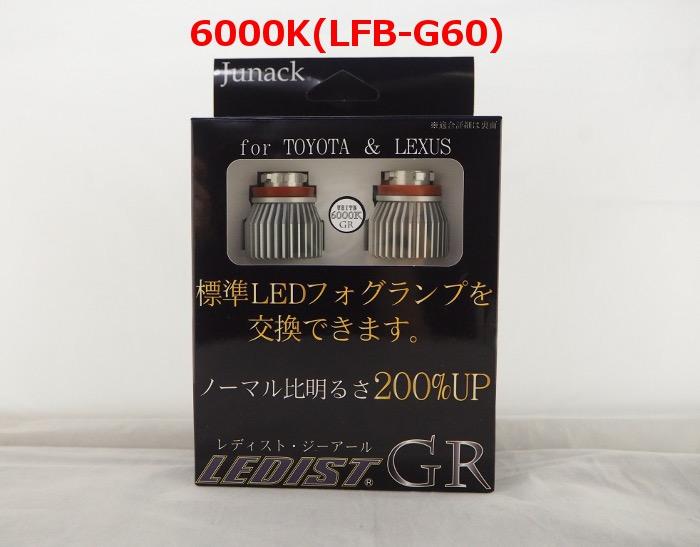 Junack ジュナック LEDIST-GR LEDフォグランプバルブC-HR ZYX11 NGX10 選択 LFB-G60 6000K ●日本正規品● NGX50 LFB-G30 卸直営 3000K