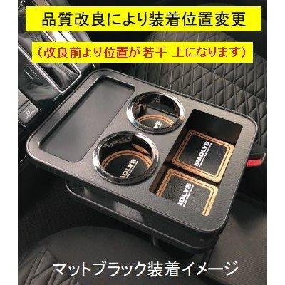 オンラインショッピング MADLYS 在庫あり マドリス ビッグマイナーチェンジ後 H31 2~ 新型デリカD:5 輝オート センターテーブル CV#W Auto フロント用 マットブラックHikari