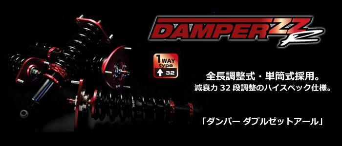 BLITZ / blitz coilover Kit DAMPER damper ZZ-R double set are Aristo JZS160. JZS161
