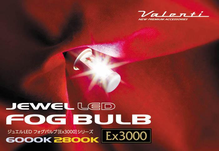 Valenti/ヴァレンティ ジュエルLEDフォグバルブ EX3000series PSX26W/2800K(※必ず装着車両のバルブの形状を確認して下さい)
