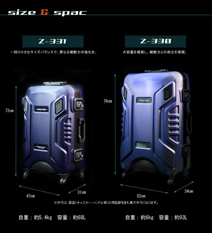 PROTEX/プロテックス トラベルキャリースーツケース MovingZ-330サイズ:縦 約79cm 横 約52cm マチ 約34cmオーシャンブルー