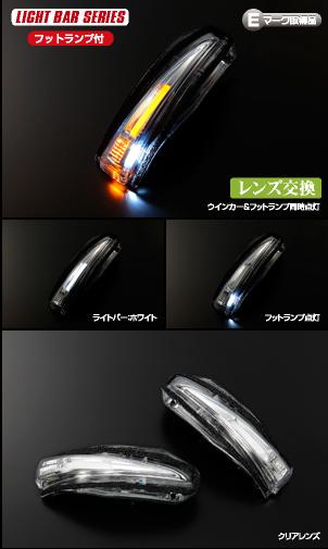 Revier/レヴィーア LEDウインカーミラーレンズ交換キット ノア・ヴォクシー ZRR8#G/ZRR8#W/ ZWR80G クリアレンズ ポジションカラー選択
