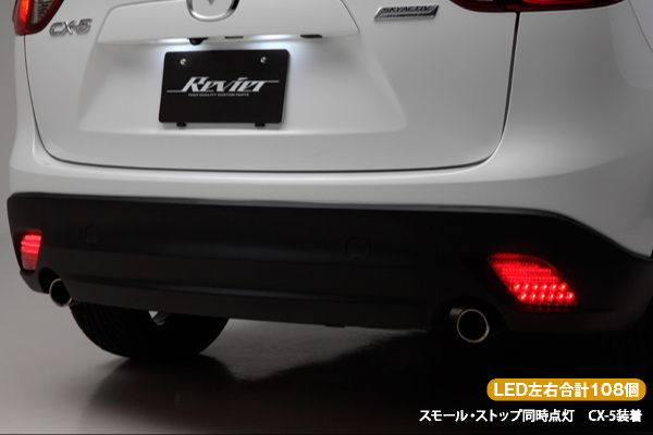 Revier/レヴィーア LEDバンパーリフレクターランプCX-5 KE##W レッドレンズ/スモークレンズ/クリアレンズ ※カラーを選択肢よりお選び下さい。