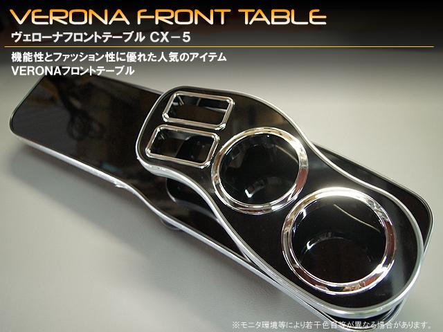 送料無料!VERONA/ヴェローナ フロントテーブルCX-5 KE系【smtb-ms】