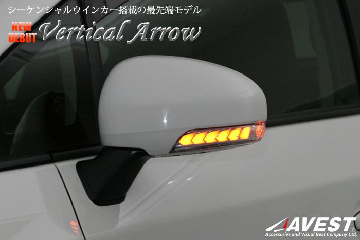 AVEST(アベスト)Vertical Arrow(流れる) LEDドアミラーウインカーレンズZVW30 プリウス※ライトバーカラー選択(ホワイト・ブルー)