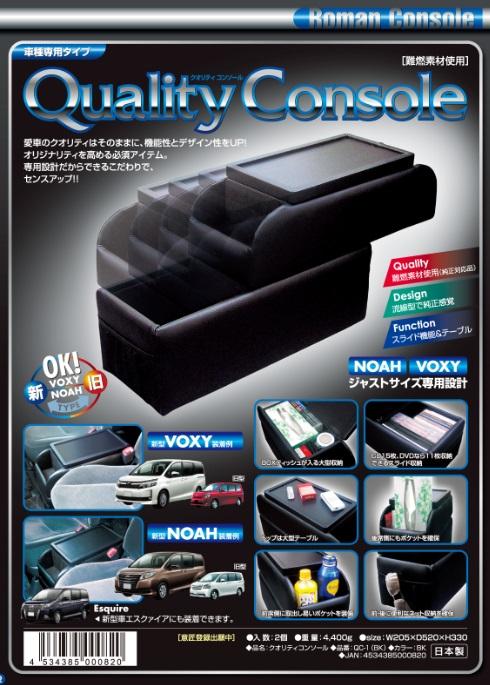 伊藤製作所(IT Roman)ジャストサイズ専用設計クオリティコンソール70系ノア・ヴォクシー 80系ノア・ヴォクシー・エスクァイア 品番:QC-1 ブラック