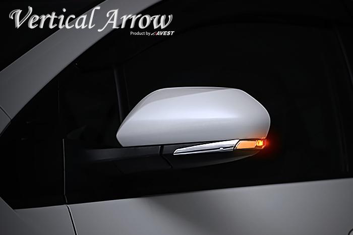 AVEST(アベスト)Vertical Arrow(流れる) LEDドアミラーウインカーレンズプリウス ZVW50/51/55※ライトバーカラー選択(ホワイト・ブルー)