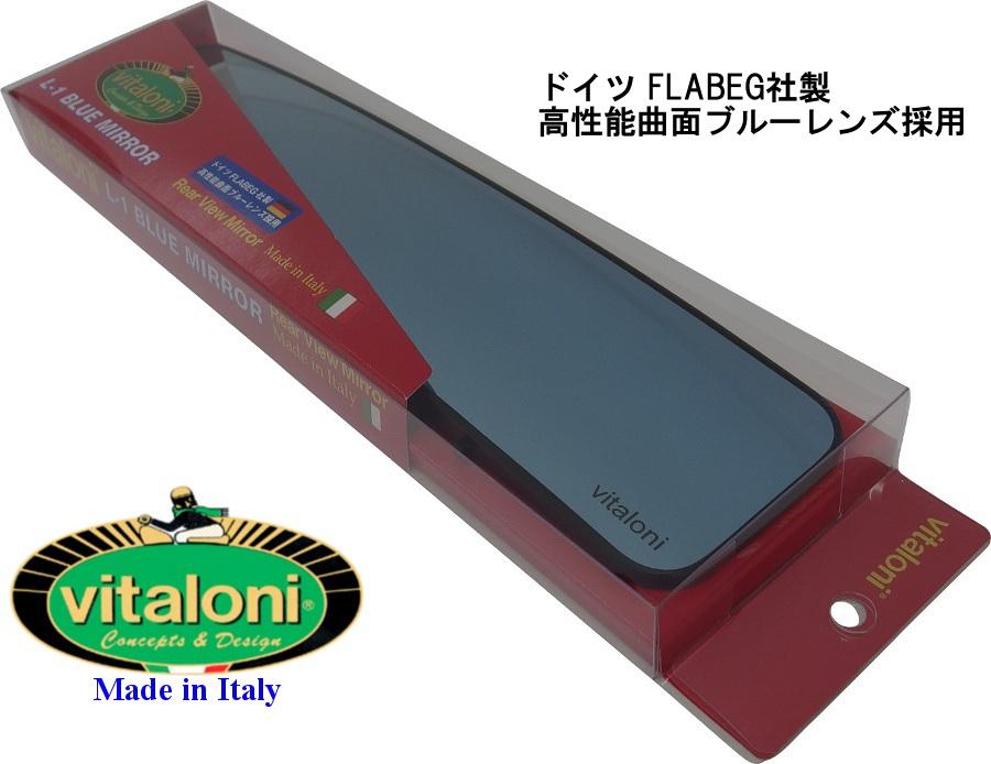 Made in Italy vitaloni アウトレット ビタローニ L-1 FLABEG社製高性能曲面ブルーレンズ採用 いよいよ人気ブランド BLUE エルワン MIRROR ROOM ブルールームミラードイツ