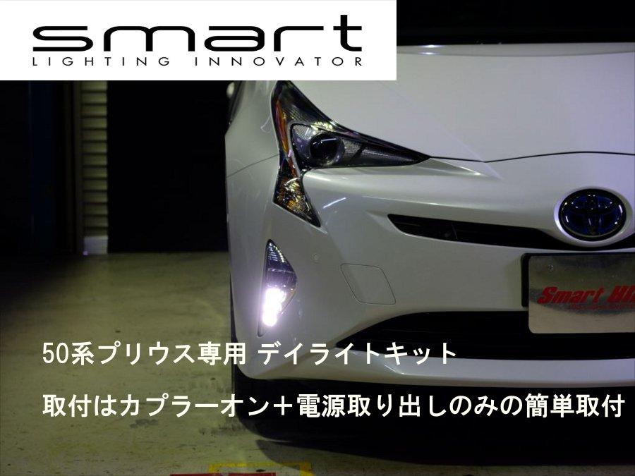 smart/スマートプリウス ZVW50系(PHV不可)デイライトキットグレード:Aプレミアム・Aツーリングセレクション・A※純正フォグライト装着車両