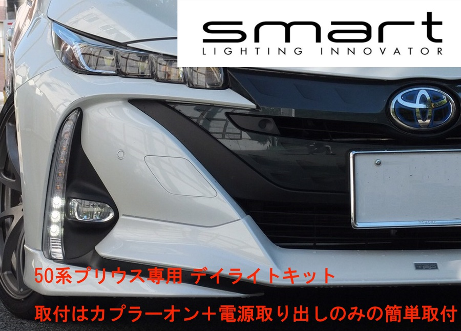 smart/スマートプリウスPHV ZVW52専用 デイライトキット