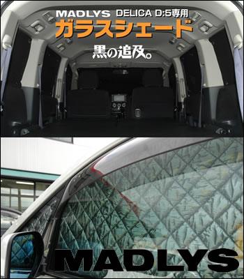 MADLYS(マドリス)MITSUBISHI デリカD:5 CV4/5Wリア用 ブラックメッシュガラスシェード(5枚入り)Hikari Auto(輝オート)