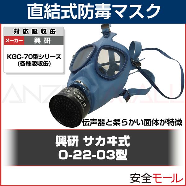 興研 直結式防毒マスク O-22型 ガスマスク 防塵マスク 防塵 防毒 作業用 医療 病院