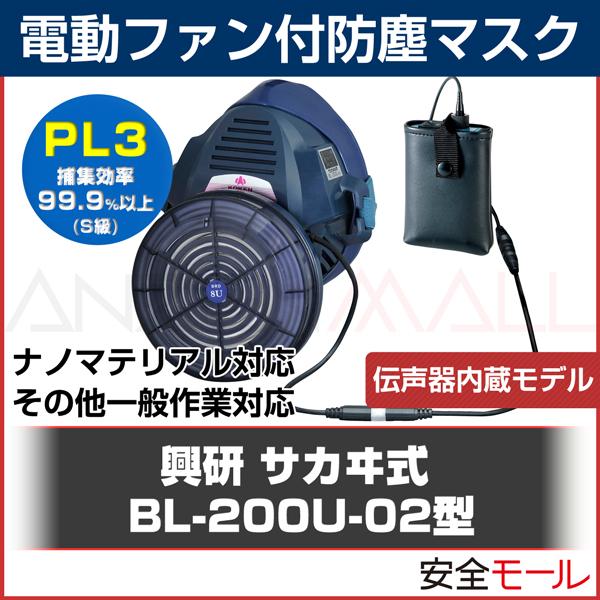 興研 電動ファン付 防塵マスク BL-200U-02型(防塵/粉塵/作業用)