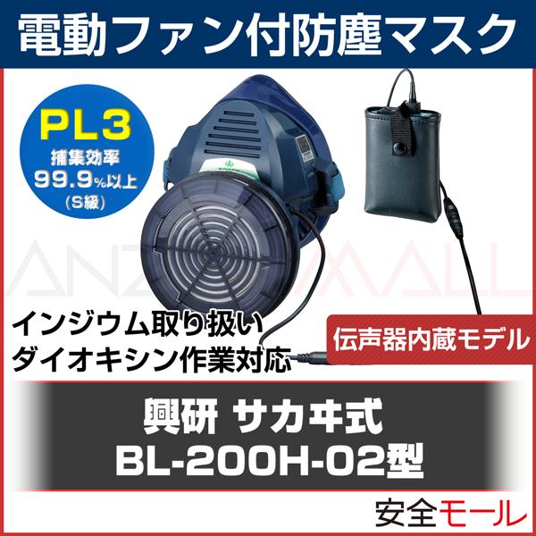 興研 電動ファン付防塵マスク BL-200H-02型(防塵/粉塵/作業用)